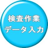 circle_kensa