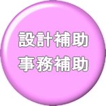 circle_sekkei