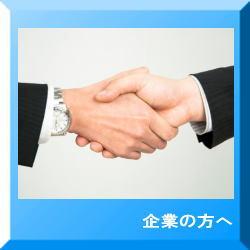 企業の方へのイメージ