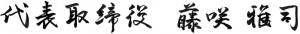 代表取締役藤咲雅司②(パンフレット使用)